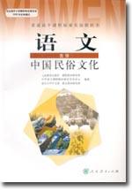 人教版高中语文中国民俗文化