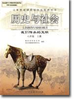 人教版八年级历史与社会上册
