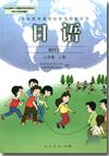 人教版课标实验八年级日语上册