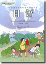 人教版课标实验八年级日语下册