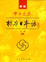人教版新版标准日语高级上