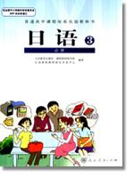 中学日语课本