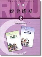 人教版课标实验普通高中日语综合练习2