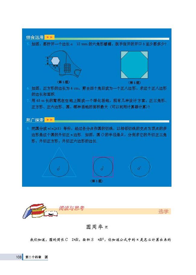 圆周率∏_人教版九年级数学上册
