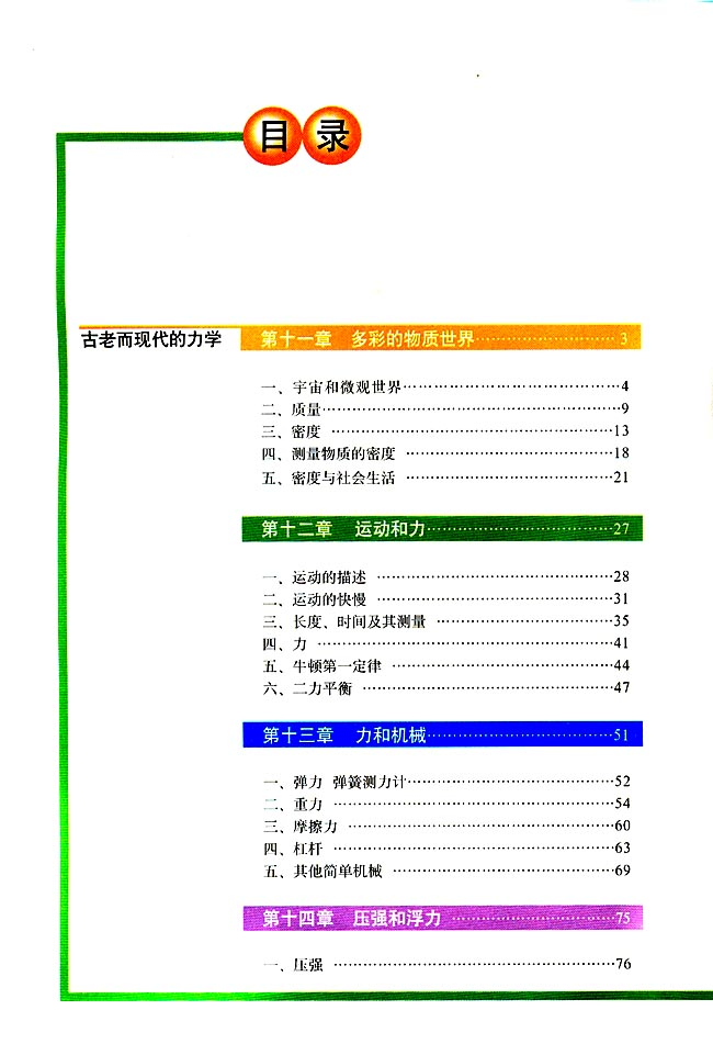目次_人教版九年级物理全一册