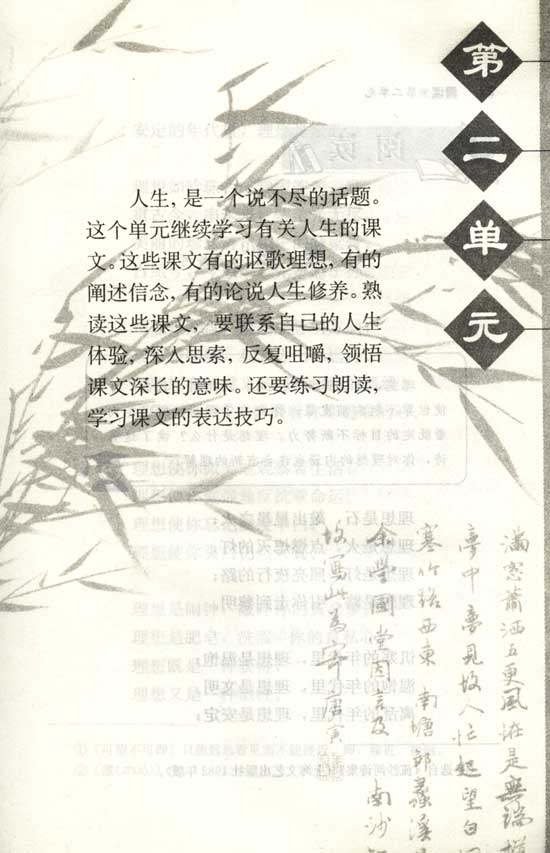 人教版七年级语文 人教版七年级语文书 新人教版七年级语文图片