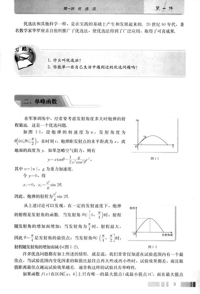 人教版高中数学选修4-7