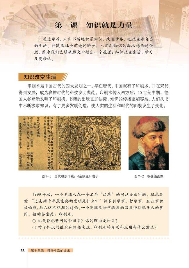 第一课知识就是力量_人教版七年级历史与社会下册图片