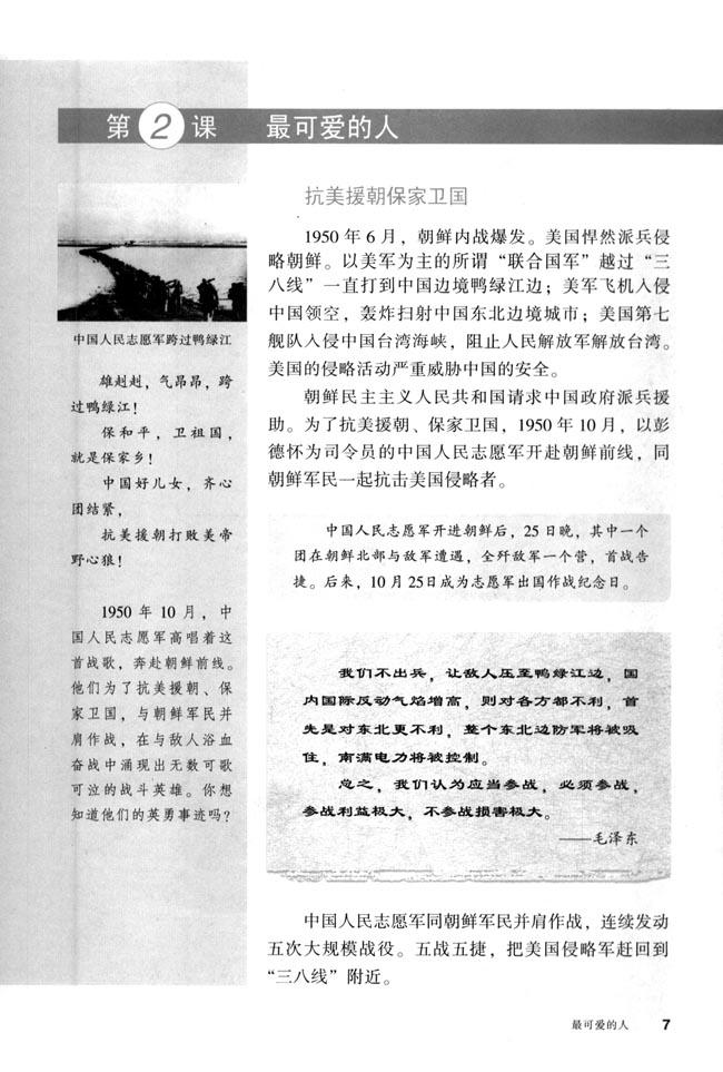 第2课最可爱的人_人教版八年级中国历史下册