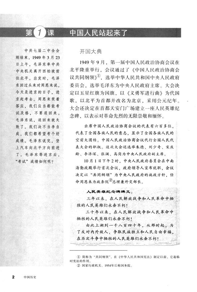第2课最可爱的人_人教版八年级中国历史下册 热门高中课本