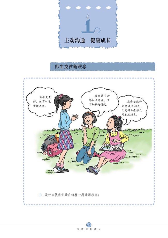 主动沟通健康成长_人教版八年级思想品德上册图片