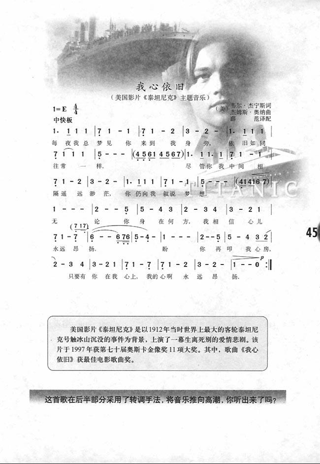 我心依旧 人教版七年级音乐简谱版下册