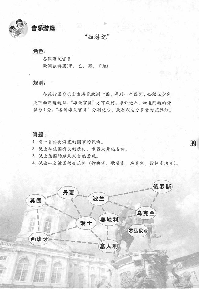 """音乐游戏""""西游记""""_人教版七年级音乐简谱版下册"""