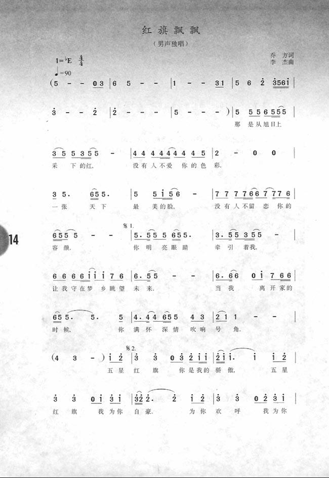 红旗飘飘_人教版七年级音乐简谱版下册