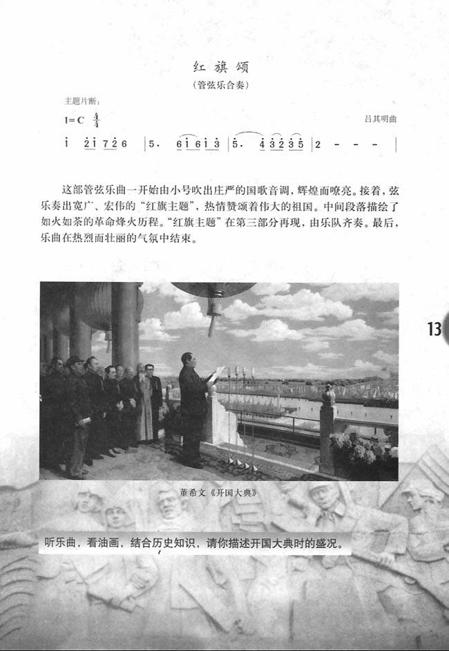 红旗颂_人教版七年级音乐简谱版下册