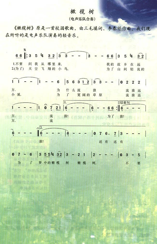 橄榄树_人教版八年级音乐简谱版上册