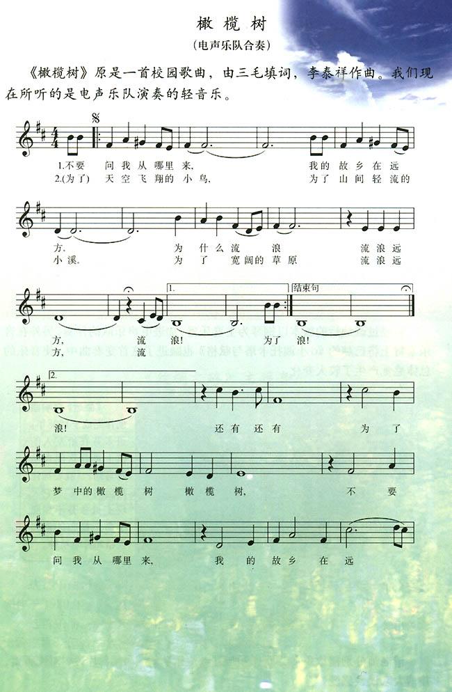 红旗颂_人教版七年级音乐五线谱版下册