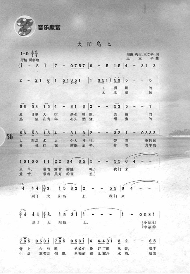 音乐欣赏太阳岛上_人教版八年级音乐简谱版下册