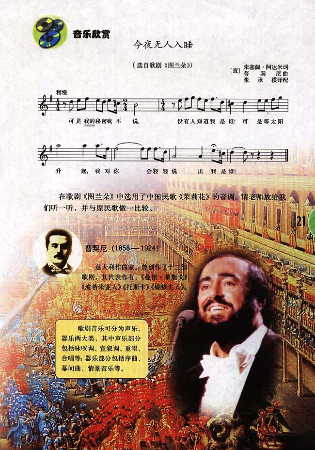 音乐欣赏今夜无人入睡_人教版九年级音乐五线谱版下册