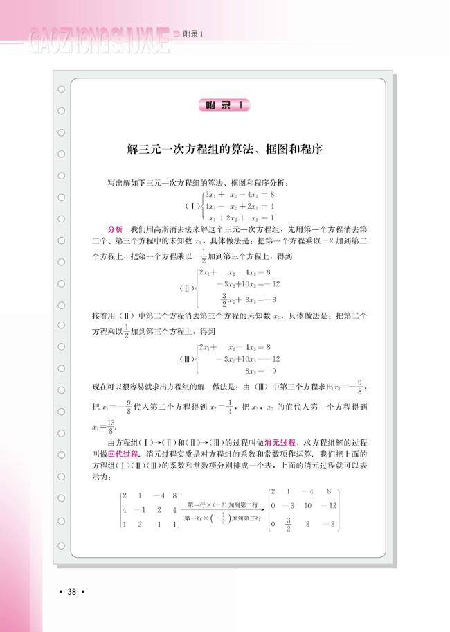 高中数学必修一函数_附录1解三元一次方程组的算法框图和程序_人教版高中数学B版 ...