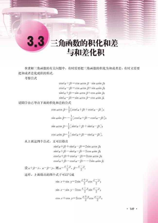 高中数学必修一函数_3.3三角函数的积化和差与和差化积_人教版高中数学B版必修4_高中 ...