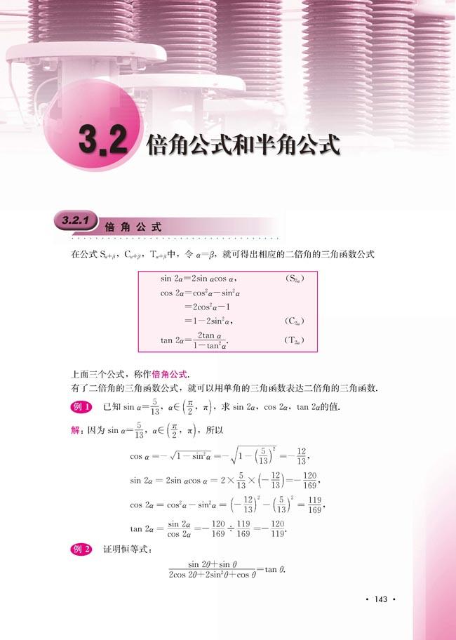 高中数学必修2目录_3.2.1倍角公式_人教版高中数学B版必修4_高中课本_中学课本网