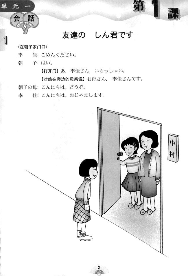 第1课_人教版课标实验七年级日语下册
