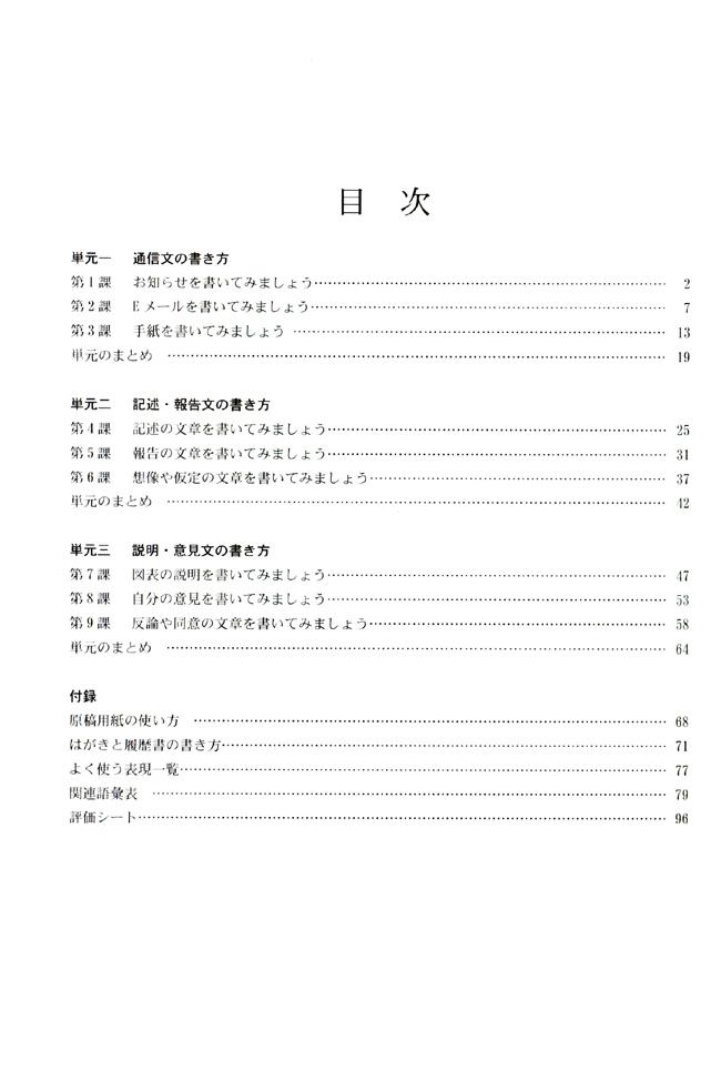 目录_人教版课标实验普通高中日语应用写作入门(选修)
