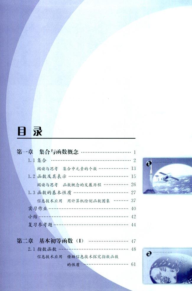高中数学必修目录_高中数学必修一目录北师大版