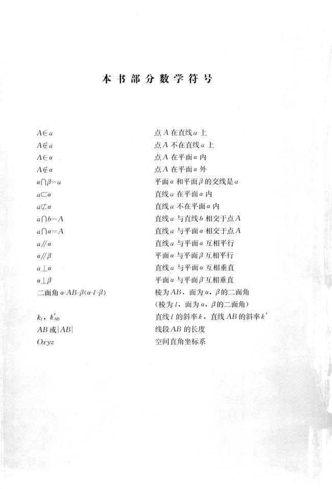 高中数学必修2封面(责编推荐:数学