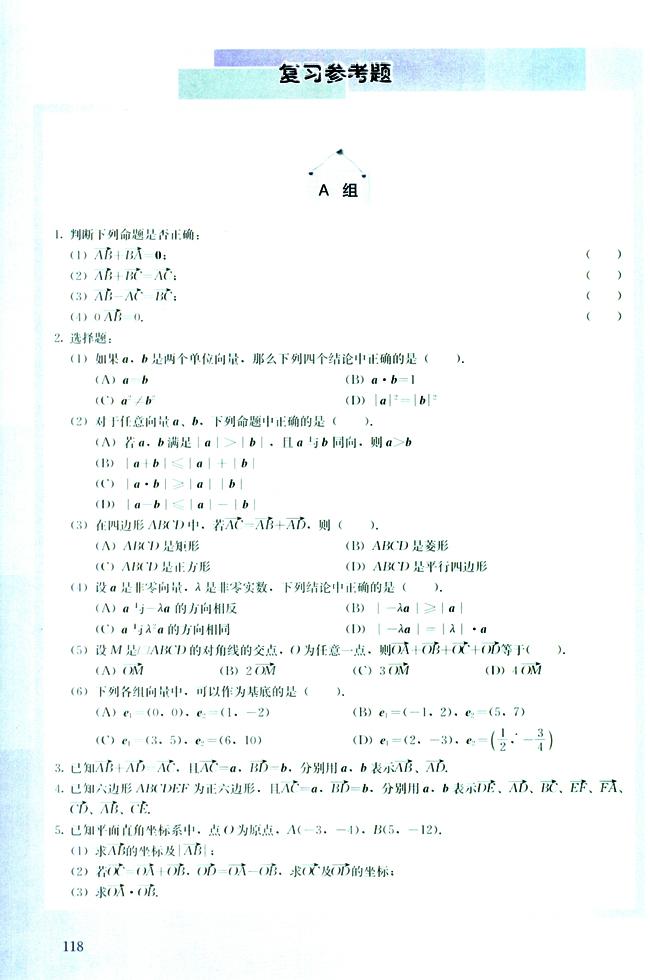 人教版高中数学必修4
