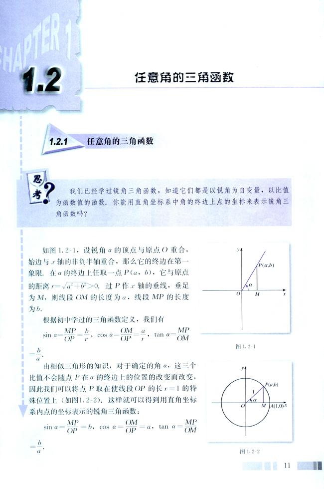 1.2任意角的三角函数_人教版高中数学必修4