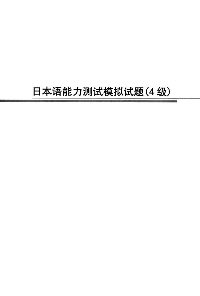 日本语能力测试模拟试题_人教版新版标准日语初级同步练习