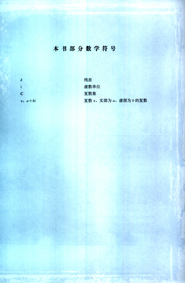 本书部分数学符号_人教版高中数学选修1-2
