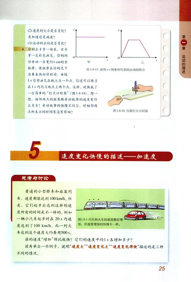 速度变化快慢的描述_速度变化快慢的描述加速度ppt速度变化快慢的
