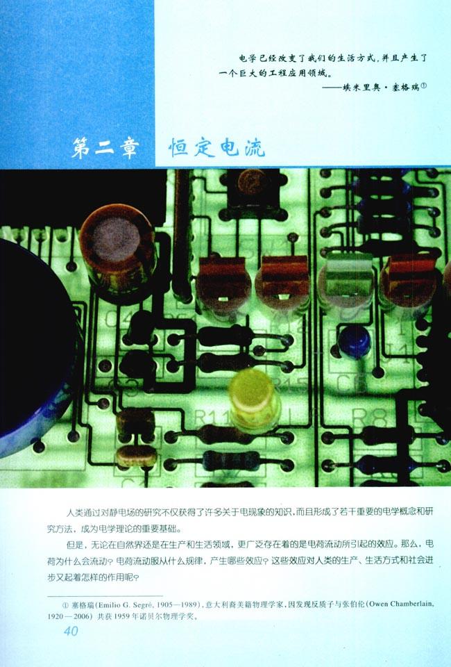 第二章 恒定电流_人教版高中物理选修3-1
