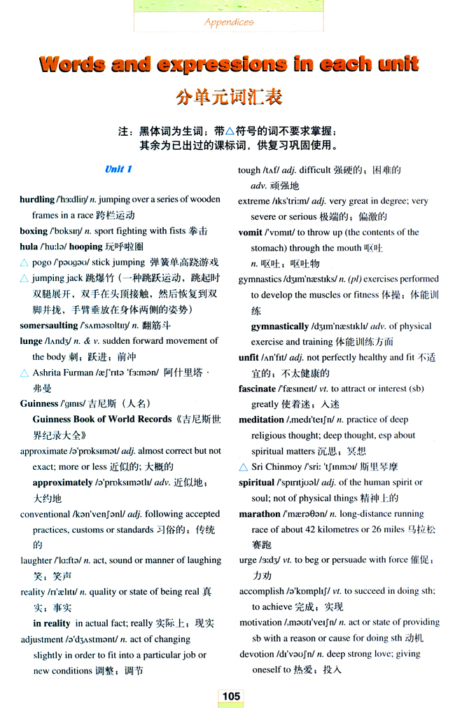 Words and expressions in each unit_人教版高中英语选修九