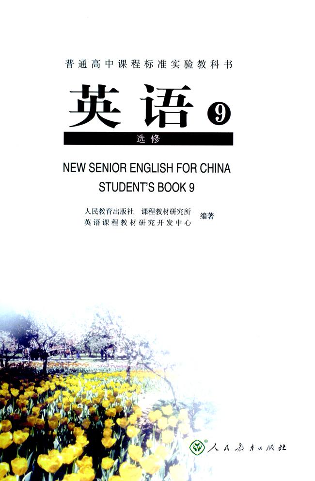 高中英语选修九