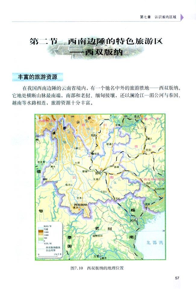 初一课本亚洲地图