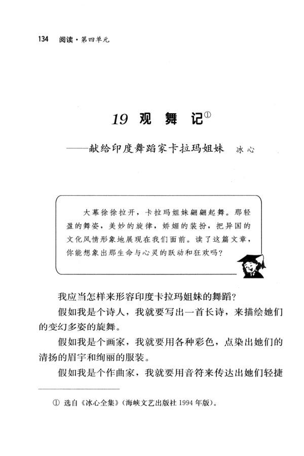 19观舞记_人教版七年级语文下册