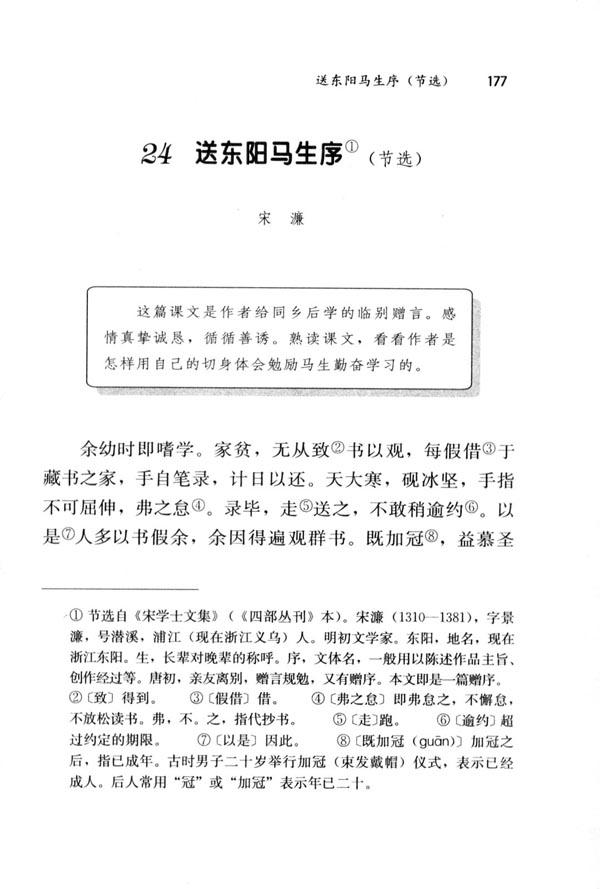 24送东阳马生序_人教版八年级语文下册