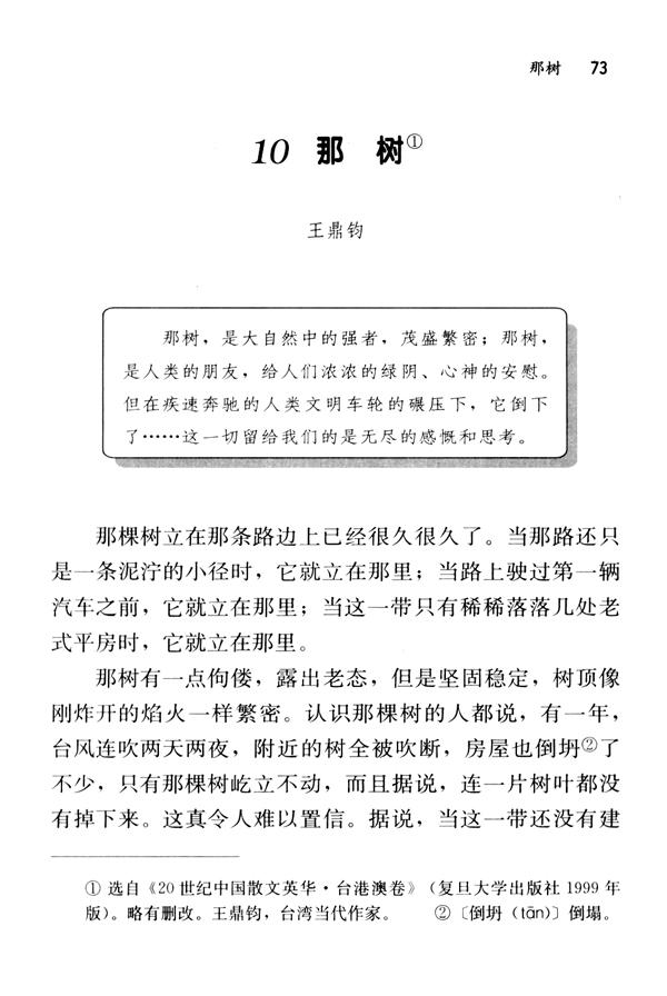 10那树_人教版九年级语文下册