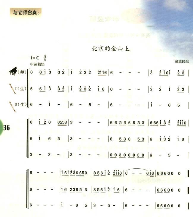 上一篇:学吹竖笛蒙古小夜曲