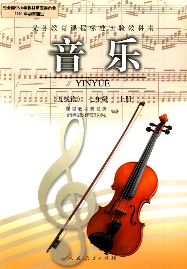 人教版初一音乐课本