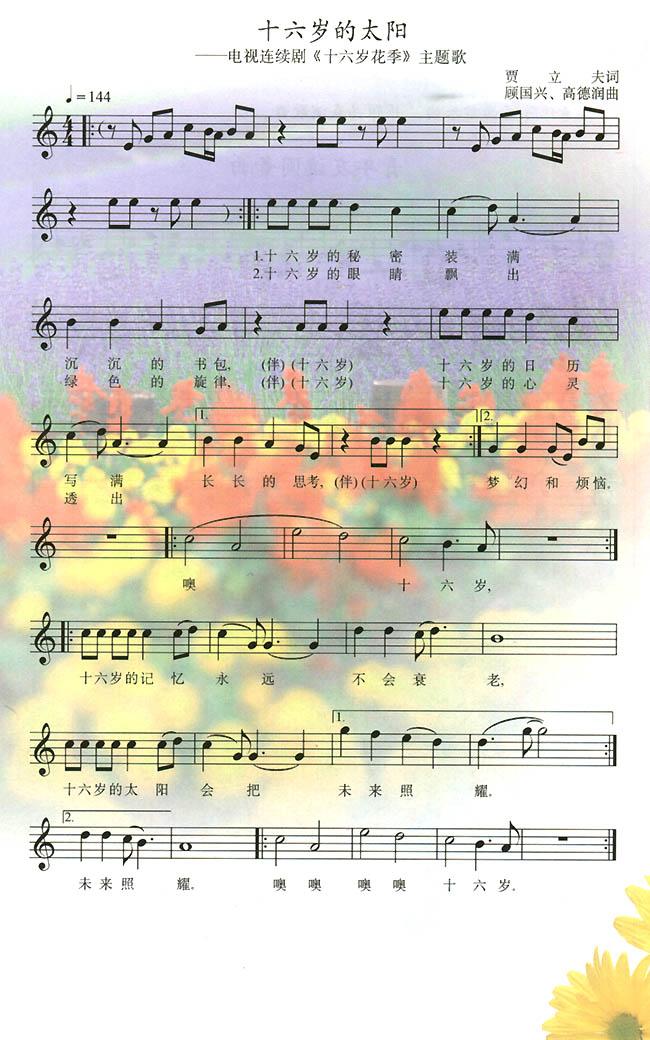 十六岁的太阳_人教版八年级音乐五线谱版上册