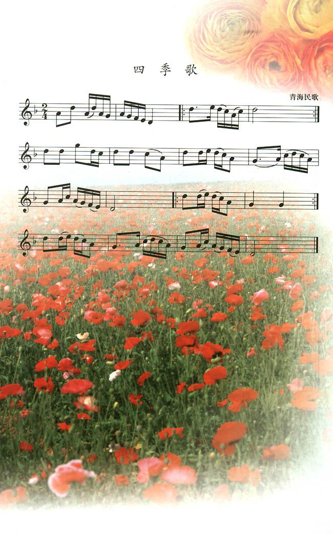 四季歌_人教版八年级音乐五线谱版上册