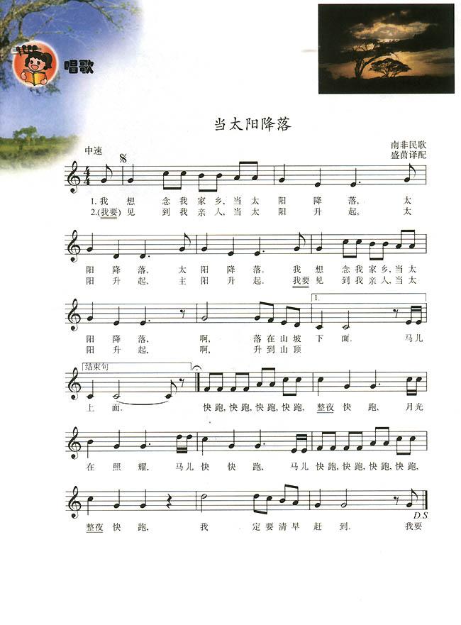 唱歌当太阳降落_人教版八年级音乐五线谱版上册