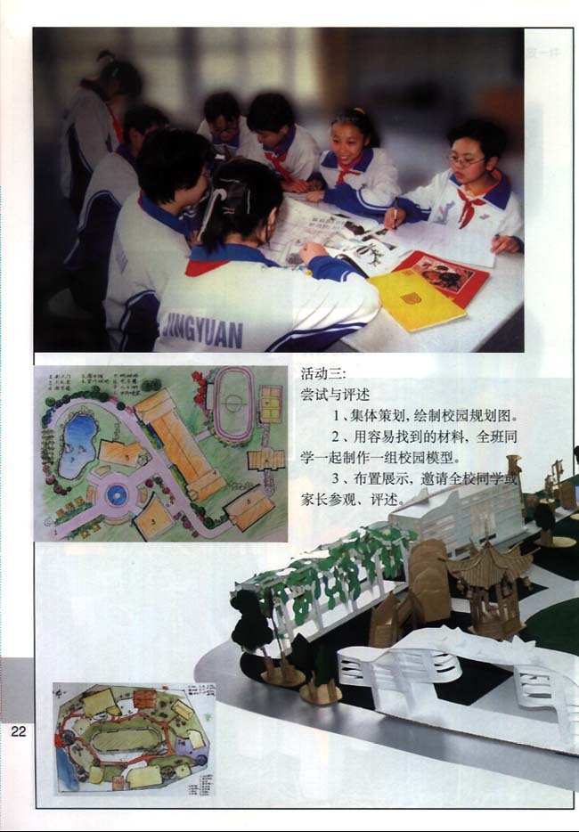 活动三尝试与评述_人教版七年级美术上册图片