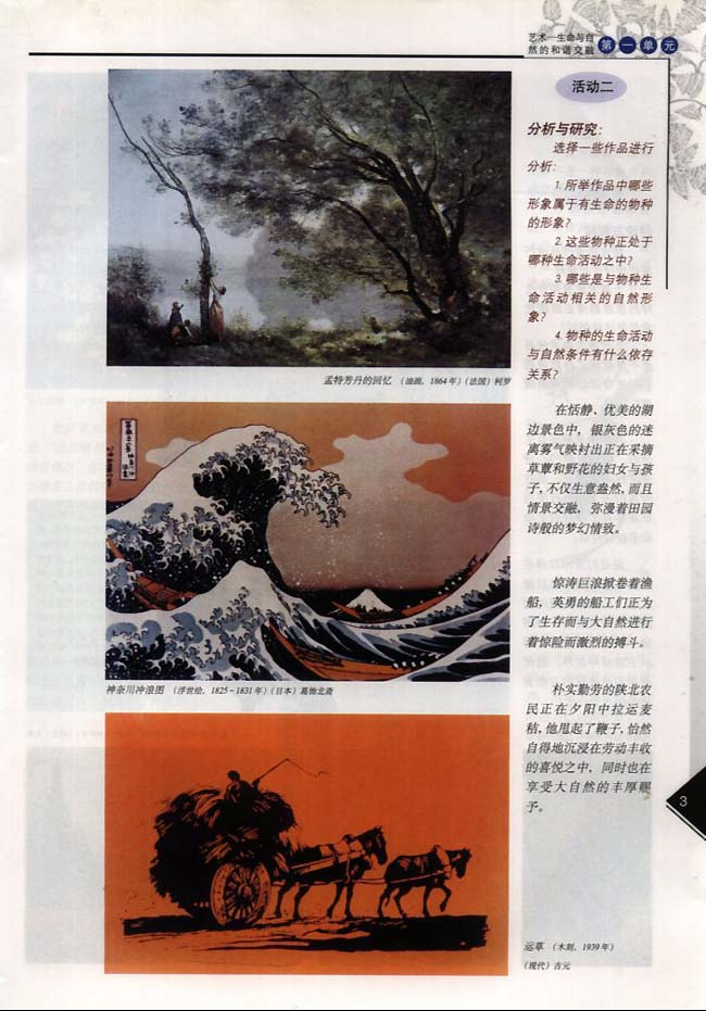 人教版七年级美术下册图片