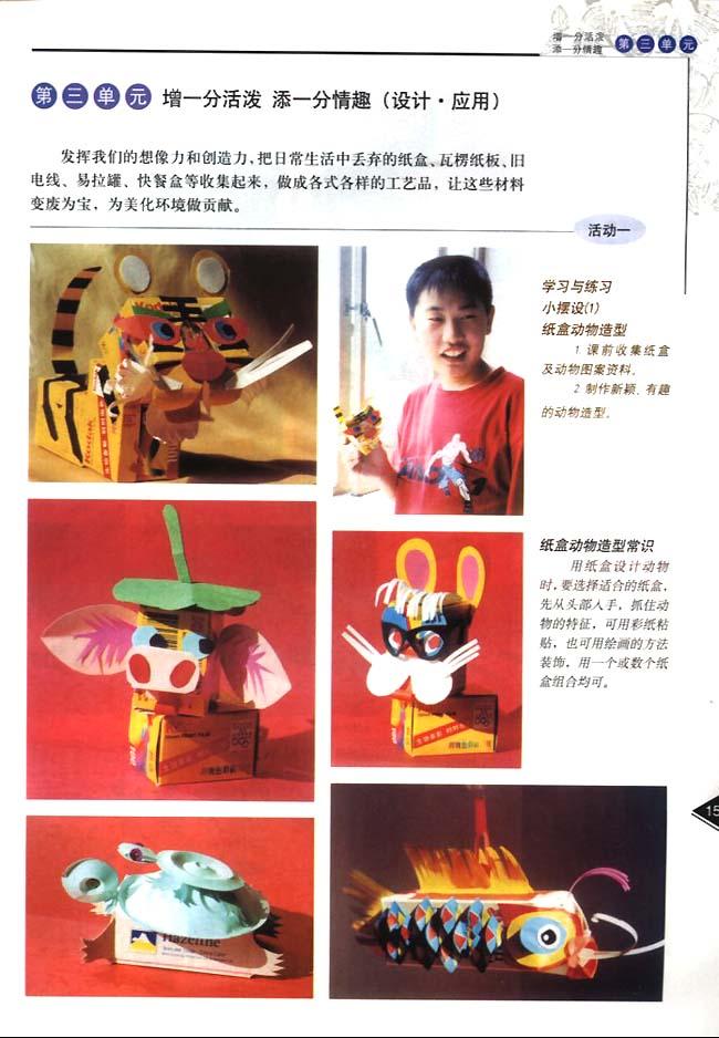 人教版八年级美术下册图片